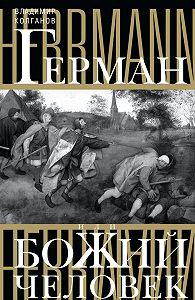 Владимир Колганов - Герман, или Божий человек