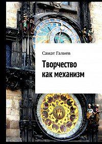 Самат Галиев -Творчество как механизм