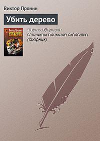 Виктор Пронин -Убить дерево