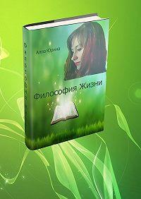 Алла Константиновна Юрина -Философия жизни