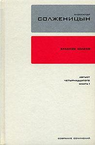 Александр Солженицын -Красное колесо. Узел 1. Август Четырнадцатого. Книга 1