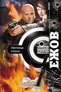 Михаил Ежов -Лестница страха