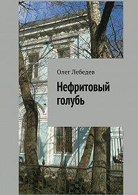 Олег Лебедев - Нефритовый голубь