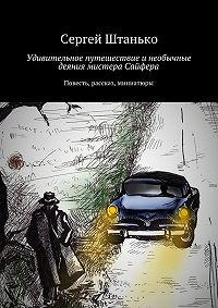 Сергей Штанько - Удивительное путешествие инеобычные деяния мистера Сайфера