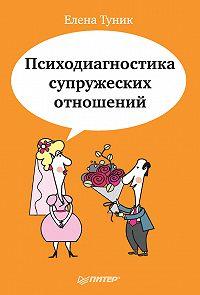 Елена Туник - Психодиагностика супружеских отношений