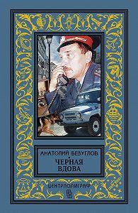 Анатолий Безуглов - Черная вдова