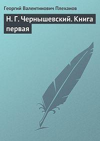 Георгий Плеханов -Н. Г. Чернышевский. Книга первая