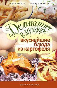 Соня Аппетитная -Деликатес в мундире. Вкуснейшие блюда из картофеля