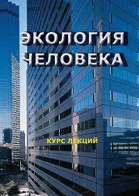 И. Лысенко -Экология человека. Курс лекций