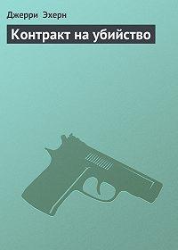 Джерри Эхерн - Контракт на убийство