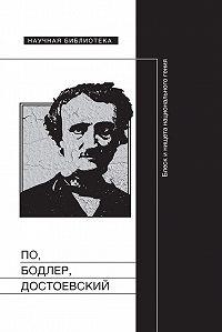 Коллектив авторов -По, Бодлер, Достоевский: Блеск и нищета национального гения