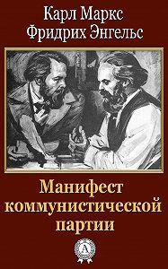 Фридрих Энгельс, Карл Маркс - Манифест коммунистической партии