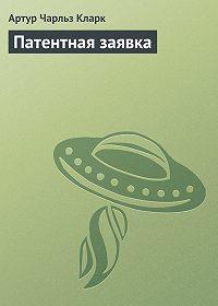 Артур Кларк -Патентная заявка