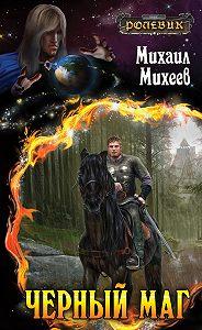 Михаил Михеев -Черный маг