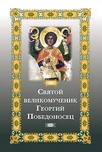 Е. Фомина -Святой великомученик Георгий Победоносец