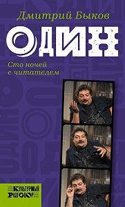 Дмитрий Быков -Один. Сто ночей с читателем