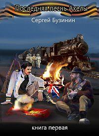 Сергей Бузинин -Последняя песнь Акелы. Книга первая