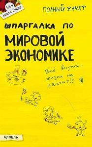 Евгений Александрович Татарников, Лариса Максимчук - Шпаргалка по мировой экономике