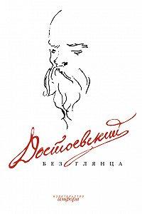 Павел Фокин -Достоевский без глянца