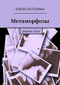 Елена Потехина - Метаморфозы