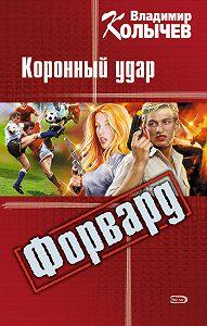 Владимир Колычев -Коронный удар