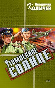 Владимир Колычев - Утомленное солнце