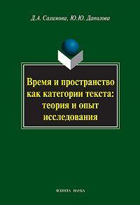 Юлия Юрьевна Данилова -Время и пространство как категории текста: теория и опыт исследования (на материале поэзии М.И. Цветаевой и З.Н. Гиппиус)