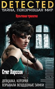 Стиг Ларссон -Девушка, которая взрывала воздушные замки