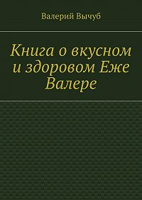 Валерий Вычуб -Книга овкусном издоровом Еже Валере