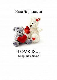 Инга Чернышева -Love is… Сборник стихов