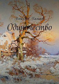 Вячеслав Кальнов - Одиночество