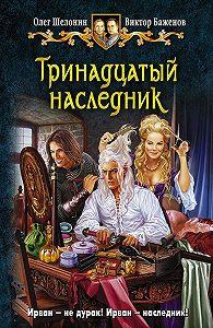 Олег Шелонин -Тринадцатый наследник