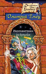 Дмитрий Емец -Подарок из космоса