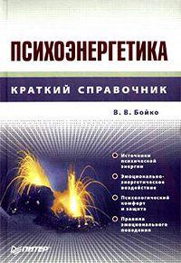 Виктор Васильевич Бойко -Психоэнергетика