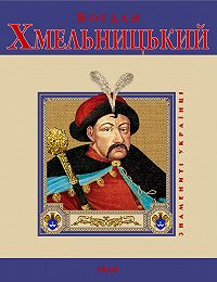 І. А. Коляда -Богдан Хмельницький