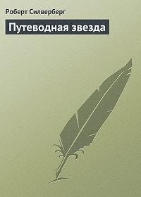 Роберт Силверберг -Путеводная звезда
