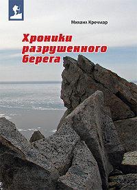 Михаил Кречмар -Хроники разрушенного берега (сборник)