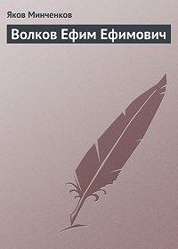Яков Минченков -Волков Ефим Ефимович