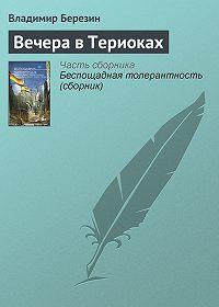 Владимир Березин - Вечера в Териоках