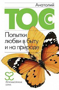 Анатолий Тосс - Попытки любви в быту и на природе