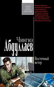 Чингиз Абдуллаев - Восточный ветер