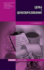 Александр Баздникин -Цены и ценообразование