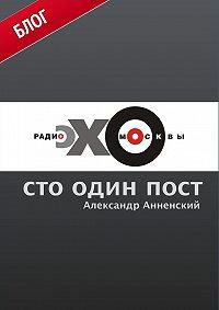 Александр Анненский - Сто один пост на радио «Эхо Москвы»