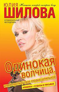 Юлия Шилова -Одинокая волчица, или Я проткну твое сердце шпилькой