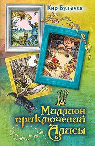 Кир Булычев - Миллион приключений Алисы (сборник)
