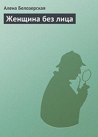 Алёна Белозерская - Женщина без лица