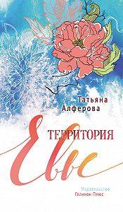 Татьяна Алфёрова - Территория Евы