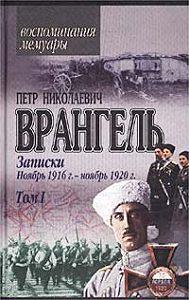 Петр Николаевич Врангель - Записки