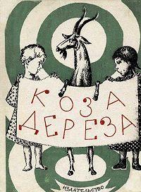 Эпосы, легенды и сказания -Коза-дереза