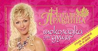 Наталия Правдина -Шоколадка для души, или Стань любимой за 30 дней